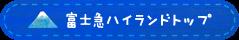 富士急ハイランドトップ